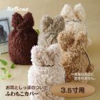 「 耳型ふわもこ カバー (ブラウン系)」 骨壷 カバー 3.5寸 小型 犬 猫 メモリアル 覆袋 ペット 骨袋