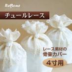 「 リッチレース/チュールレース (生成)」 骨壺 カバー 4寸 ペット 小型 犬 猫