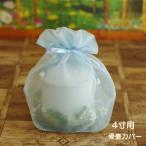 骨壺 カバー 「 フラワー オーガンジー 」 4寸 手元供養