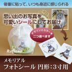 「 メモリアル フォトシール 円形 : 3寸用 」 骨壷 シール 作成 ペット 犬 猫 うさぎ / 代引き不可
