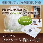 「 メモリアル フォトシール 楕円 : 4寸用 」 骨壷 シール 作成 ペット 犬 猫 うさぎ / 代引き不可