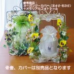 「 フラワーアレンジフレーム  」 骨壺装飾 3寸 4寸 手元供養 メモリアル ペット