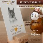 「 メモリアル フォトカード 」 写真 カード 作成 角丸 タテ型 名刺サイズ ペット 犬 猫 うさぎ / 代引き不可