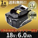 マキタ 互換 バッテリー 18V 1860