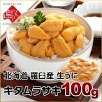 うに ウニ 北海道産 羅臼産 生キタムラサキウニ 100g 2個で送料無料 極上生ウニ 塩水ウニ 塩水うに 生ウニ 生うに 北海道 (特産品 名物商品)