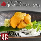 ウニ うに 北海道 増毛産 生キタムラサキウニ 200g 塩水ウニ 無添加 北海道
