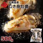 お取り寄せグルメ ランキング 海鮮 カキ かき 牡蠣 剥き牡蠣 500g 牡蛎 特大サイズ 北海道産 知内産 ギフト北海道