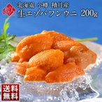 ウニ うに 北海道 小樽・積丹産 生エゾバフンウニ 200g(100g×2) 塩水ウニ 無添加 北海道