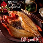 キンキ きちじ きんきの開き 北海道産 1尾300〜350g ギフト プレゼント用 北海道 内祝 お祝い