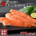 北海道 羅臼産 生時鮭(トキシラズ) お刺身 300g前後×2 送料無料 北海道 グルメ ギフト 時鮭 サケ 高級 贈り物 魚 鮭