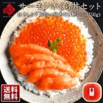 サーモン親子丼セット(北海道 羅臼産 生時鮭(トキシラズ) お刺身 300g前後+昆布だし鮭いくら醤油漬け 150g) 送料無料