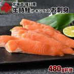 北海道 羅臼産 生時鮭(トキシラズ) お刺身 480g前後 北海道 グルメ ギフト 時鮭 サケ 高級 贈り物 魚 鮭 元気いただきますプロジェクト 送料無料