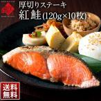 \解体セール/紅鮭の厚切りステーキ 120g 10枚 切り身  さけ 鮭 シャケ 北海道 グルメ 食品 食べ物 魚 サーモン 海鮮 お取り寄せ ご飯のお供