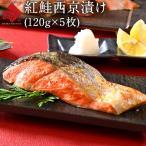 \解体セール/紅鮭の厚切り西京漬け 120g 5枚 切り身  さけ 鮭 シャケ グルメ 食品 食べ物 魚 サーモン 海鮮 お取り寄せ ご飯のお供