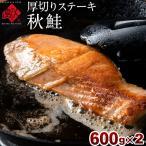 北海道 日高産 秋鮭の厚切りステーキ 600g(120g×5枚)×2セット 切り身 鮭 サケ さけ シャケ 秋鮭 北海道 お取り寄せ ギフト