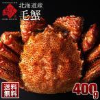 毛蟹 毛ガニ 400g 北海道産 カニ味噌 お年賀 ギフト 贈り物 海鮮 お返し お祝い