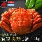 北海道 稚内産 さくら 毛蟹 1.0kg前後【送料無料】  毛ガニ カニ かに 特大 1kg お土産 お取り寄せグルメ かにみそ 味噌