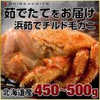 (カニ かに) 毛蟹 チルド 毛ガニ 北海道産 450-500g 前後×1尾 2尾送料無料 ギフト プレゼント用 内祝