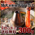 タラバガニ 生食可能 生 お刺身 カニ かに 蟹 300g カニしゃぶ 北海道 お取り寄せ 送料無料 お歳暮