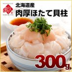 Shellfish - (ホタテ ほたて 帆立) ホタテ貝柱 300g 北海道産 ギフト プレゼント用 北海道  内祝 (特産品 名物商品)