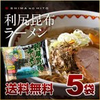 利尻昆布ラーメン ×5袋 wbs 北海道 ご当地ラーメンギフト プレゼント用 内祝 お土産