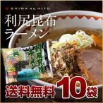 (セット) 利尻昆布ラーメン×10袋 ギフト プレゼント用 北海道  内祝 (特産品 名物商品 )
