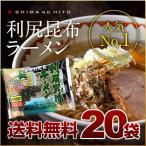 (セット) 利尻昆布ラーメン×20袋 ギフト プレゼント用 北海道  内祝 お歳暮