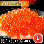 いくら (利尻昆布醤油漬) 500g 北海道 斜里・知床・羅臼産 ギフト プレゼント用 北海道  内祝