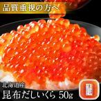 Salmon Roe - いくら イクラ 北海道産 昆布だしいくら 60g ギフト プレゼント用 北海道 海鮮 内祝