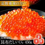 (いくら イクラ) 北海道産 いくら 昆布だしいくら 340g ギフト プレゼント用 北海道 誕生日 内祝 お歳暮