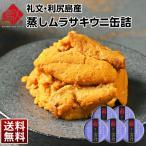 北海道 礼文・利尻島産 蒸し雲丹缶詰 キタムラサキウニ 400g(80g×5) 蒸しウニ うに ギフト プレゼント用 北海道 内祝 元気いただきますプロジェクト 送料無料
