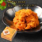 北海道 礼文 利尻島産 蒸し雲丹缶詰 80g (エゾバフンウニ) 蒸しウニ うに ギフト プレゼント用 北海道 内祝 元気いただきますプロジェクト 送料無料