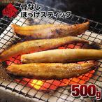お取り寄せグルメランキング 北海道 海鮮 干物 ご飯のお供 ホッケスティック ホッケ スティック ほっけ500g 骨なし