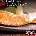 食べて応援 焼くだけ簡単♪にしんスティック 500g(4〜5人前)北海道 礼文島産 送料無料 にしん グルメ 食品 食べ物 魚 干物 お取り寄せ ご飯のお供 おつまみ
