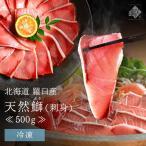 ぶり ブリ 鰤 天然 北海道産 刺身 お刺身 ギフト プレゼント用 元気いただきますプロジェクト 送料無料 (特産品 名物商品)