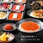 送料無料 海鮮 セット 島の人セレクション 8点セット 詰め合わせ 海鮮セット 北海道 内祝い グルメ ギフト (特産品 名物商品)