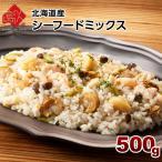 安心安全の無添加 100%北海道産食材 シーフードミックス500g 海鮮 お取り寄せ ほたて いか たこ エビ 国産 北海道