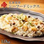 安心安全の無添加 100%北海道産食材 シーフードミックス 北海道産 1kg 送料無料 国産 高級 海鮮 お取り寄せ ほたて いか たこ エビ