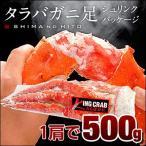 (かに カニ 蟹) 大タラバ蟹足 500g 1肩入り ギフト プレゼント用 北海道 タラバ タラバガニ 脚 足 肩  内祝 お歳暮