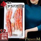 タラバガニ 1.2kg カニ かに 送料無料 お歳暮 北海道 タラバ 脚 肩 ボイル  内祝