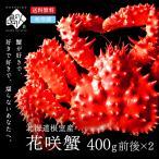 Hanasaki Crab - 特大 花咲ガニ 姿 約1.2〜1.3kg 2〜3人前 (ボイル済み) 送料無料 ロシア産 かに 花咲 ボイル 内祝 花咲かに 花咲蟹