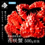 Hanasaki Crab - 真っ赤に輝く幻の蟹 北海道産 花咲蟹 花咲ガニ 500g カニ かに 2018年新物 最高品質 冷凍 味の濃厚さは蟹の中で1番