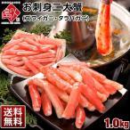カニ かに 蟹 タラバガニ ズワイガニ 計1.0kg 各500g お刺身 生食可能 お刺身 二大蟹 たらばがに ずわいがに タラバ ズワイ 送料無料 北海道