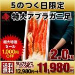 油蟹 - カニ かに 蟹 特大アブラガニ足 2.0kg 2肩前後 お取り寄せ グルメ 送料無料 タラバガニよりもお買い得 北海道加工 6人前程度