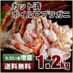 カット済み アブラガニ足 1.2kg 2個送料無料 (2人前程 ) ギフト プレゼント用 北海道 内祝