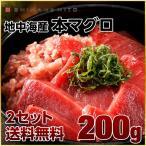 本マグロ刺身(1柵)200g ギフト プレゼント用 北海道 内祝 お祝い