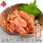 島の人 生珍味シリーズ 紅鮭ほぐし 160g 瓶タイプ 北海道 お土産 お取り寄せ ギフト