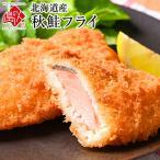 北海道産 サクッと秋鮭フライ 350g 当店オリジナル 魚 揚げ物 冷凍食品 惣菜 元気いただきますプロジェクト 送料無料