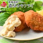 北海道産 濃厚カキフライ 300g 当店オリジナル 牡蠣 かき カキ 揚げ物 冷凍食品 惣菜