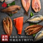 特選干物セットA (7種類18尾入り) 昆布干物  ギフト プレゼント用 北海道   内祝 お歳暮 詰め合せ
